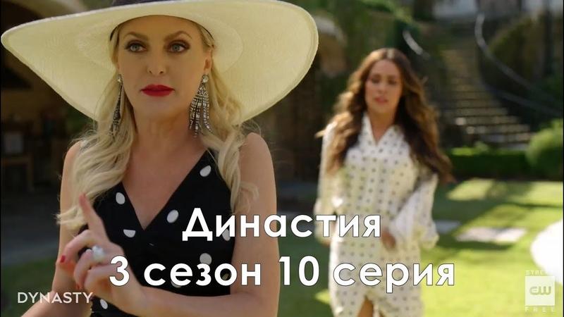 Династия 3 сезон 10 серия Промо с русскими субтитрами Сериал 2017 Dynasty 3x10 Promo