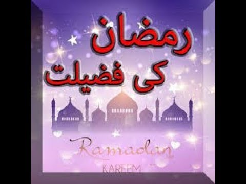 Peer Ajmal Raza Qadri Ramzan Kareem Ki Sub Say Barhi Fazilat