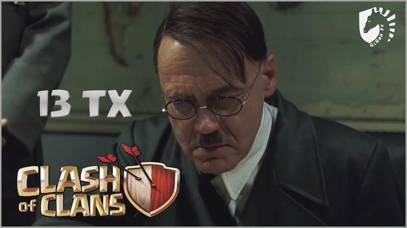 Гитлер и 13 тх в Клеш оф Кленс Clash of Clans