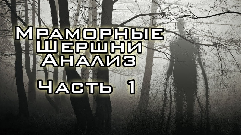 Анализ веб сериала Мраморные Шершни Часть 1