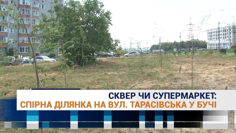 Сквер чи супермаркет спірна ділянка на вул Тарасівська у Бучі