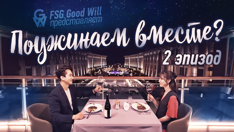 GW Dinner Mate Поужинаем вместе 2 рус саб