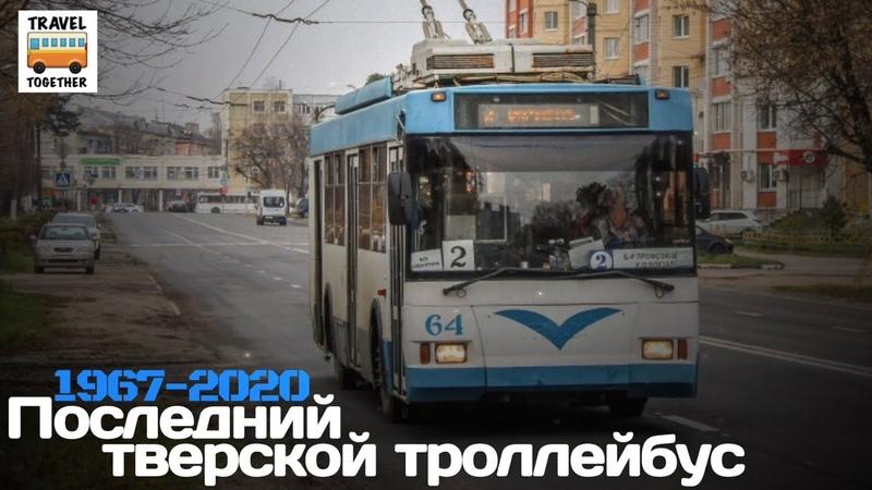 Ушедшие в историю Последний тверской троллейбус Gone down in history Last Tver Trolleybus