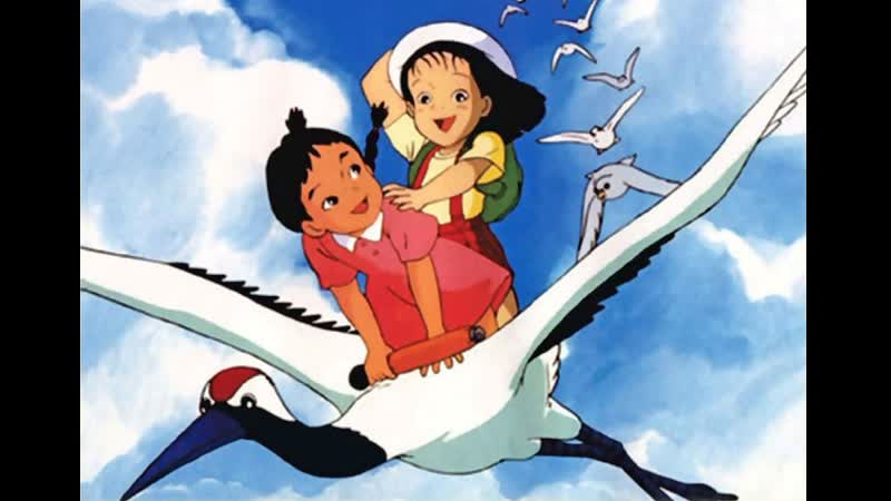 На бумажном журавлике Приключения Томоко Tsuru ni Notte Tomoko no Bouken Озвучка Shina Стефан 1993