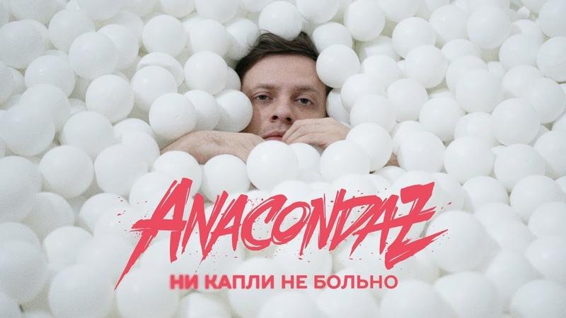 Anacondaz Ни капли не больно Official Music Video 16