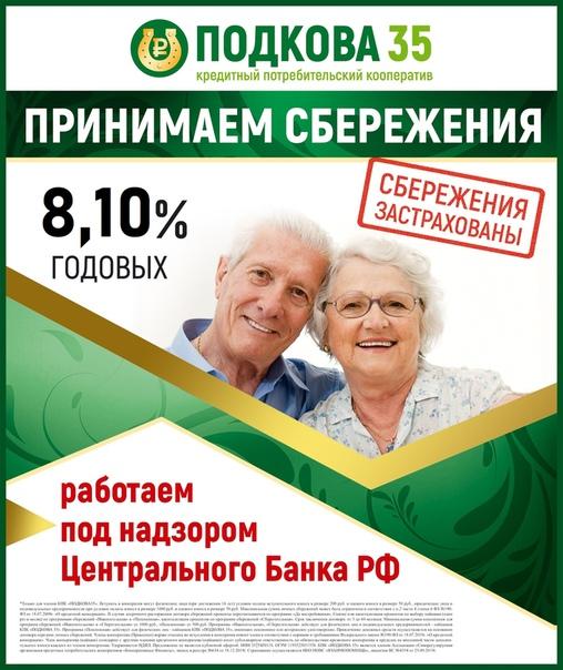 купить кредитный потребительский кооператив