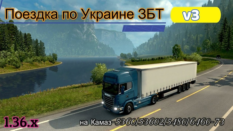 Euro Truck Simulator 2 - Поездка по Украине_ЗБТ_ на Камаз-53605360254806460-73 2