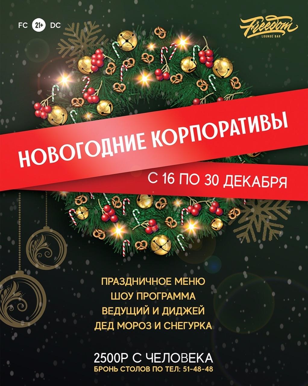 Lounge bar, кальянная «Freedom» - Вконтакте