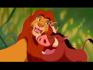 Король лев. Тимон и Пумба - Акуна Матата [Песня номинат на оскар 1995]