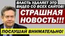 БЫСТРЕЕ! КАСАЕТСЯ КАЖДОГО - СРОЧНАЯ НОВОСТЬ РОССИИ (17.01.2020) Николай Платошкин
