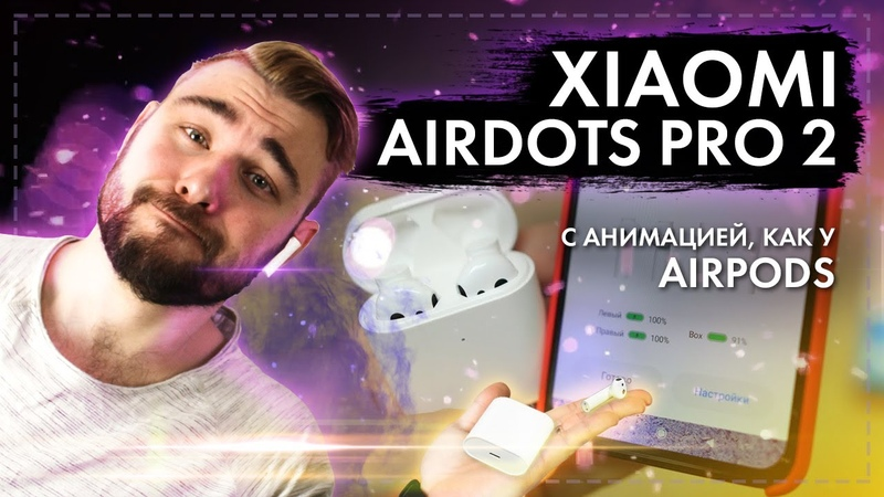 Xiaomi Airdots Pro 2 С анимацией как у AirPods