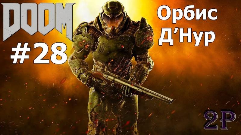 Doom Орбис Д'Нур часть 1