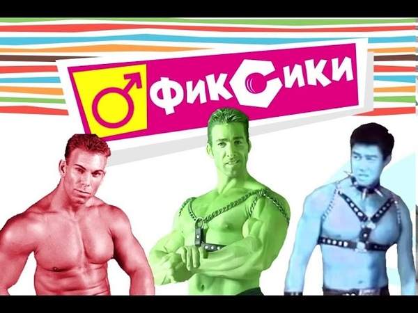 ♂Фиксики GACHIMUCHI♂ ¦ Gachi version