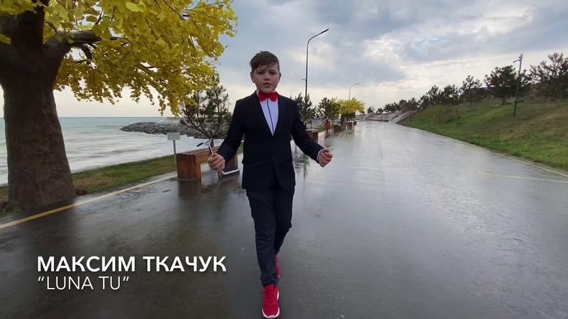 """«Luna Tu"""".Максим Ткачук"""