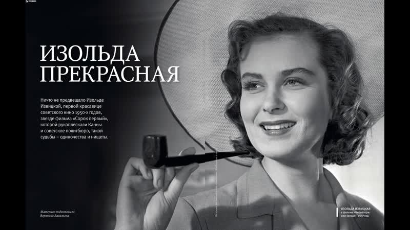 Изольда Прекрасная. город Дзержинск.