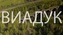 Заброшенный Виадук в деревне Большой Сарс, Октябрьский район, Пермский край (4К, с Дрона Mavic Pro)