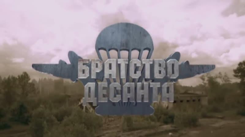 Братство десанта 6 серія 2012 HD
