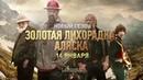 Работа для сильных духом Золотая Лихорадка Аляска Discovery Channel