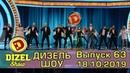 Дизель шоу - полный выпуск 63 от 18.10.19