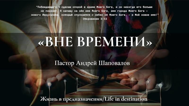 Вне времени Пастор Андрей Шаповалов