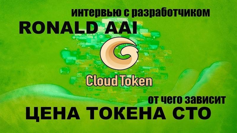 Ronald Aai руководитель Cloud Token о цене токена CTO