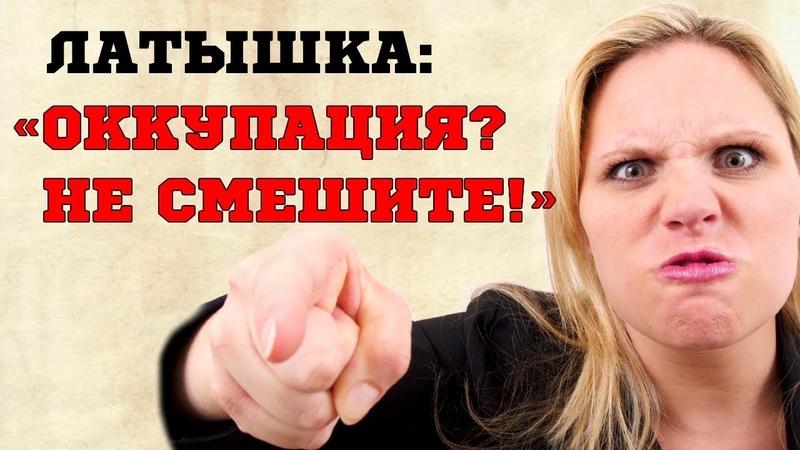 Латышка взорвала соцсети: «Оккупация вашего мозга! Хватит!»