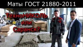 Мат прошивной  минераловатный ГОСТ 21880-2011 Саранск или ТехноНИКОЛЬ - Сравниваем