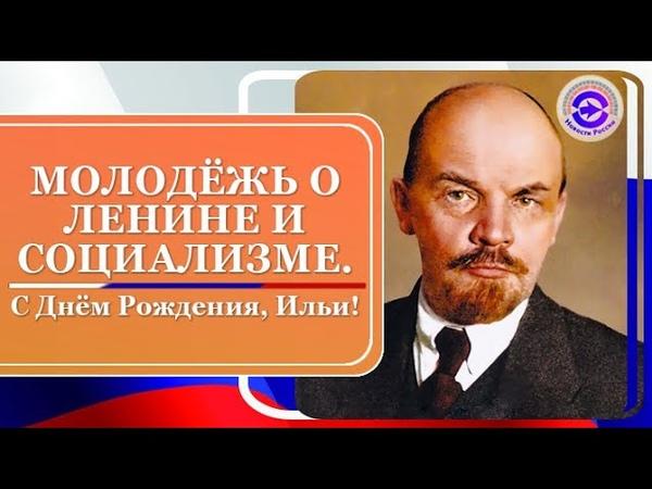 Молодёжь о Ленине и социализме С Днём рождения Ильич