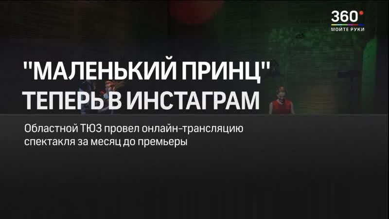 Спектакли ТЮЗа перешли в онлайн