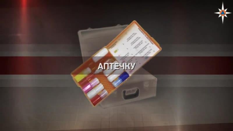 Тревожный чемоданчик - набор вещей для выживания [01 2014 0045 01 12 11 01 05 000 0652]