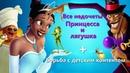 Все недочеты-грехи Принцесса и лягушка Борьба с детским контентом