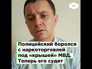 В Хакасии полицейский Юрий Зайцев боролся с наркоторговлей под крышей МВД. Теперь его судят  | ROMB