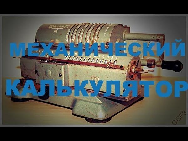 Арифмометр Феликс М механический калькулятор СССР