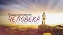 Бытие 9 Предназначение человека Алексей Коломийцев