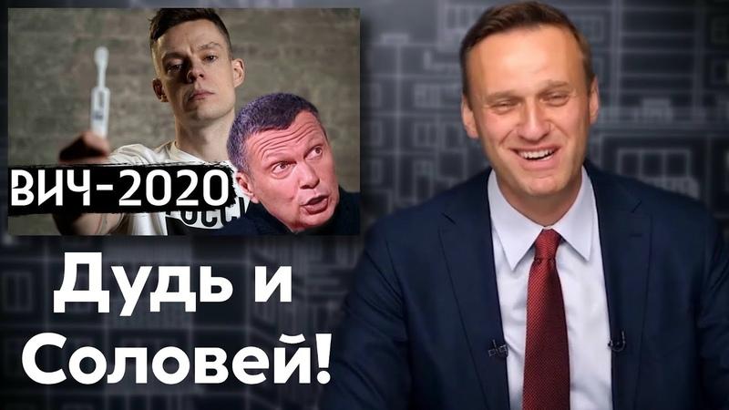 Новый фильм Дудя про ВИЧ Соловьёв опять БОМБИТ Реакция Навального