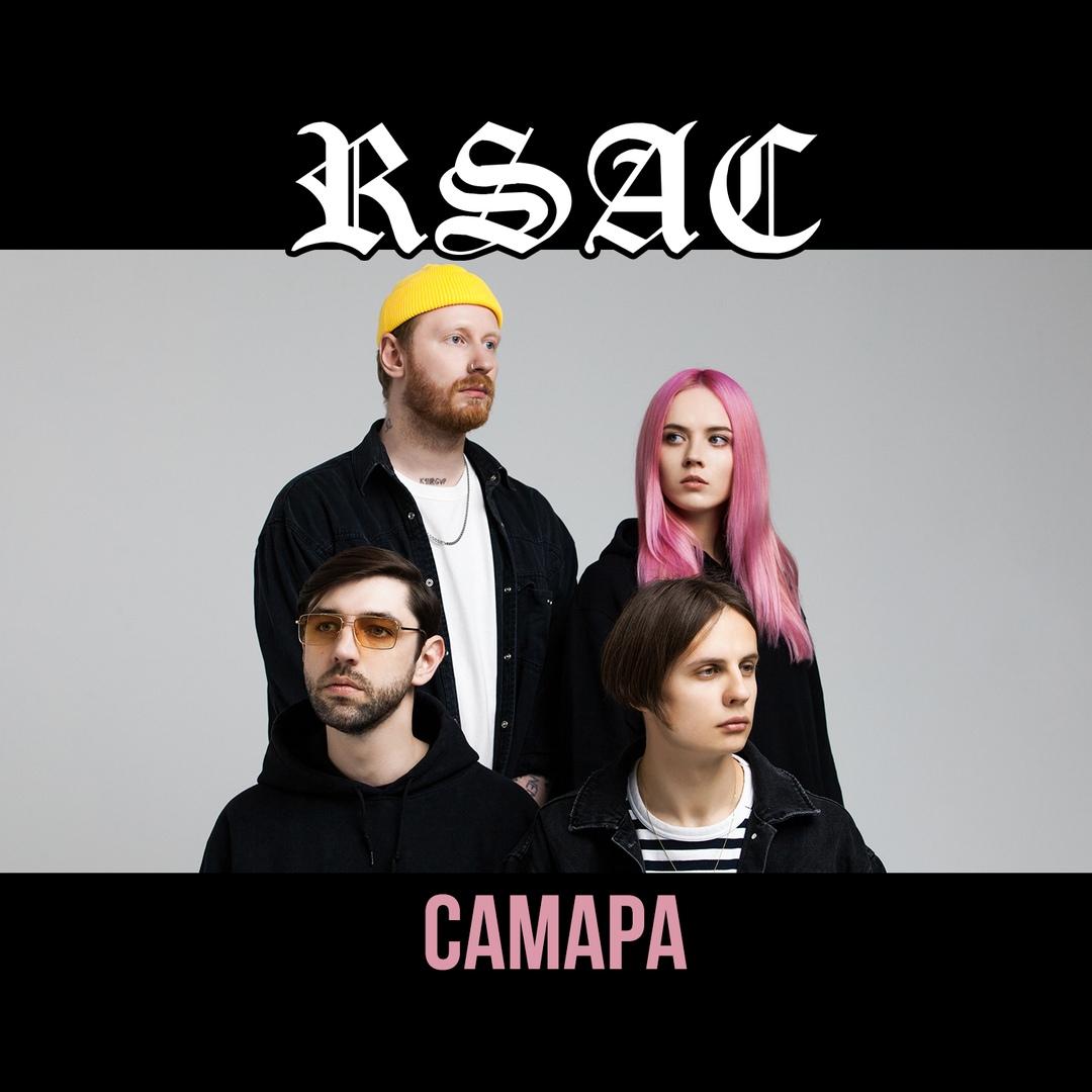 Афиша Самара RSAC / 11.11.2019 / Самара