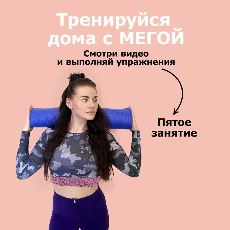 Тренируемся дома с МЕГОЙ