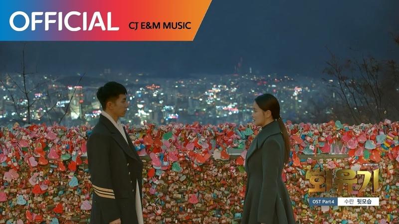 [화유기 OST Part 4] 수란 (Suran) - 뒷모습 (Ill Be Fine) MV
