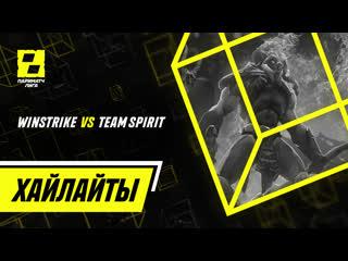 Winstrike team vs team spirit | highlights | лига париматч 2 сезон