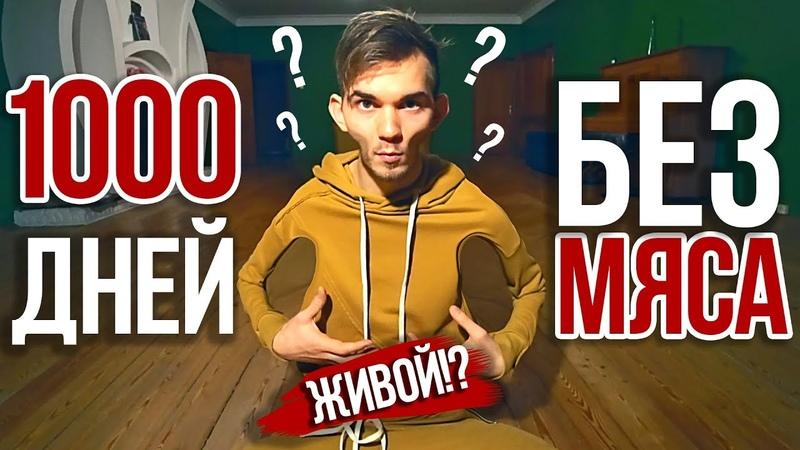 1000 ДНЕЙ БЕЗ МЯСА ЧТО СО МНОЙ ПРОИЗОШЛО