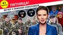Рынок рабов в Украине Зомби атакуют Донбасс Грымчак получил взятку календариками Вечер 1 02