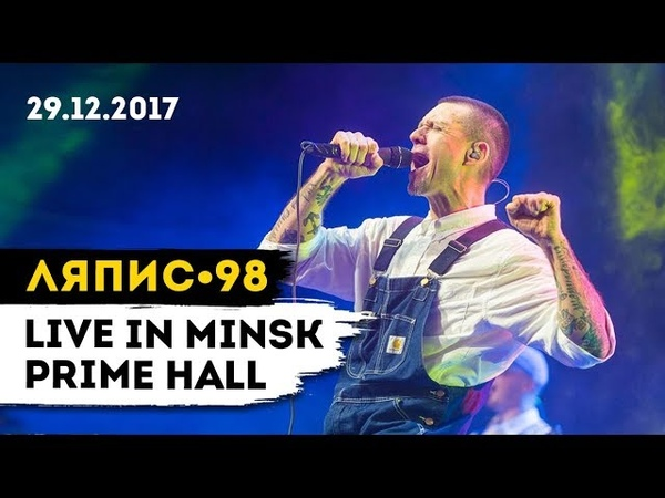 ЛЯПИС 98 LIVE IN MINSK PRIME HALL
