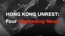 Hong Kong Unrest: Four misleading news items