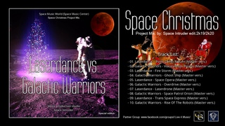 ✯ Laserdance vs. Galactic Warriors - Space Christmas (Project Mix. by: Space Intruder)