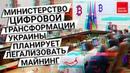 Украина планирует привлечь международные крипто биржи и легализовать майнинг