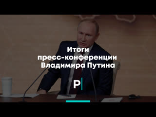 Итоги пресс-конференции Владимира Путина