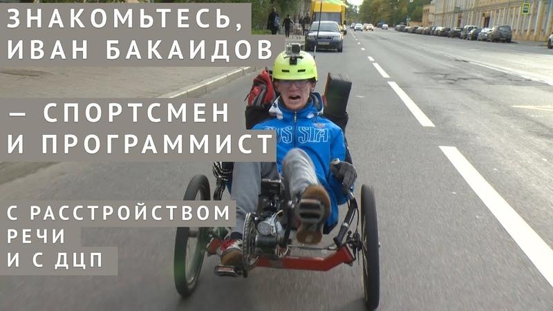 Знакомьтесь Иван Бакаидов спортсмен и программист С расстройством речи и с ДЦП