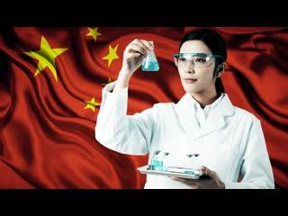 Сотрудничество России и КНР в сфере науки