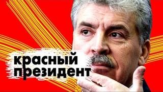 Что если Грудинин станет президентом России