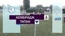 Титан (Луганск) - Кембридж (Луганск)   ЛФЛ 8х8 - 2019 (Первая лига)